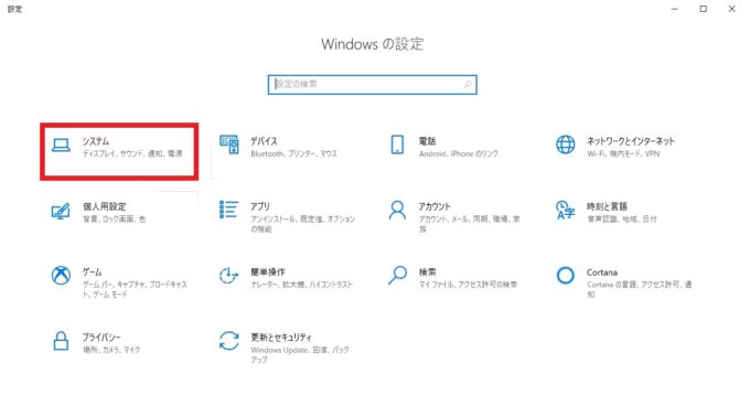 Windowsのディスプレイ設定メニュー