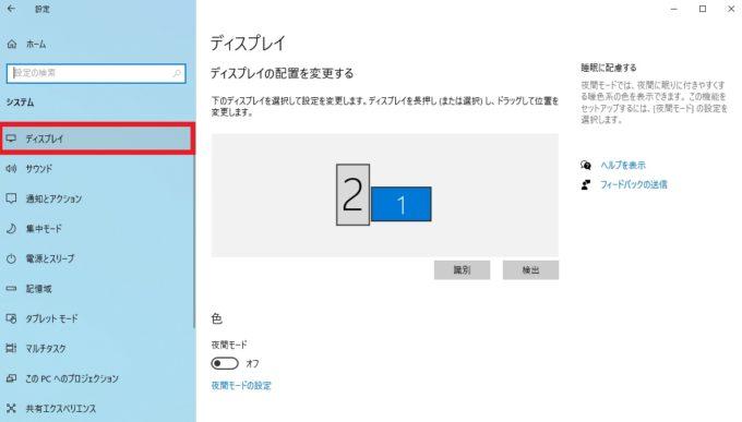 Windowsのディスプレイ配置メニュー