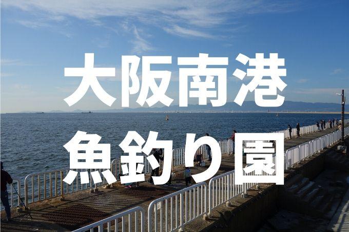 【大阪南港魚つり園】子ども連れでも安心!家族で魚釣りデビューしてきたよ