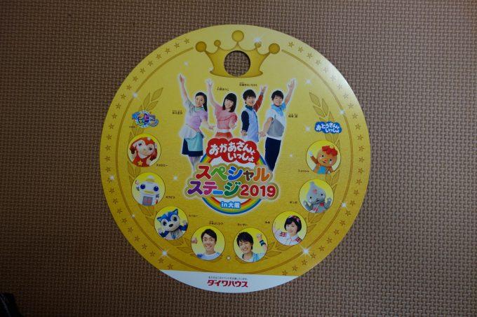 【レポ】おかあさんといっしょスペシャルステージ2019 in大阪♪「からだ!うごかせ!元気だボーン!」超楽しい内容と感想!