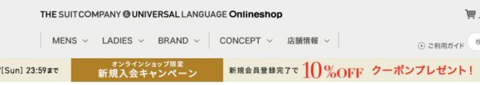 スーツカンパニーオンラインショップの新規入会10%オフクーポン配布キャンペーン